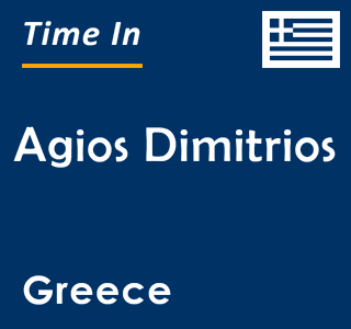 Current time in Agios Dimitrios, Greece