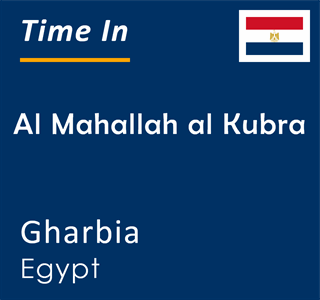 Current time in Al Mahallah al Kubra, Gharbia, Egypt