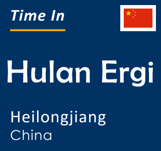 Current time in Hulan Ergi, Heilongjiang, China