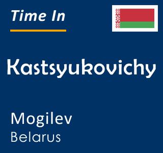 Current time in Kastsyukovichy, Mogilev, Belarus