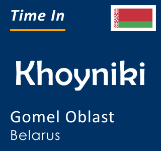 Current time in Khoyniki, Gomel Oblast, Belarus
