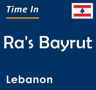 Current time in Ra's Bayrut, Lebanon