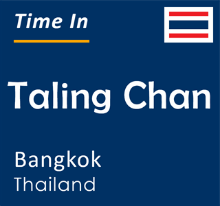 Current time in Taling Chan, Bangkok, Thailand