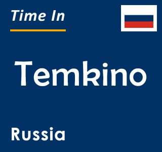 Current time in Temkino, Russia