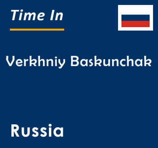 Current time in Verkhniy Baskunchak, Russia